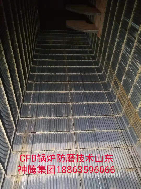 河北CFB锅炉防磨技术