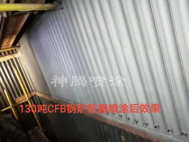 河北130吨CFB锅炉防磨喷涂后效果